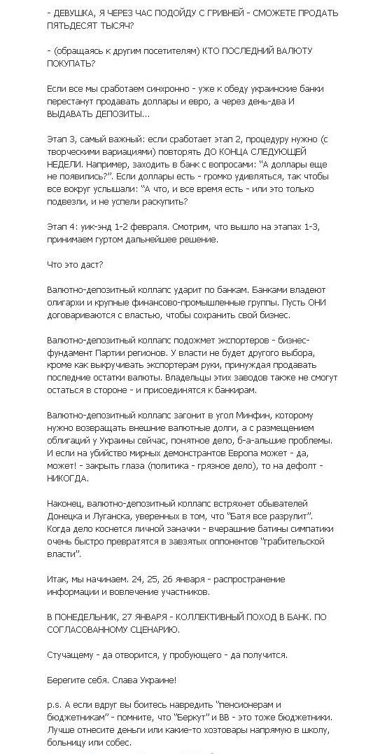 Как патриоты Украины хотят обрушить экономику страны2