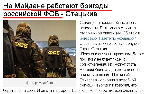Бригада ФСБ