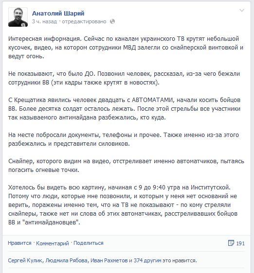 Шарий_спайперы