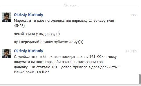 FireShot Screen Capture #2855 - '(95) Oleksiy Kurinniy - Сообщения' - www_facebook_com_messages_100001141751780