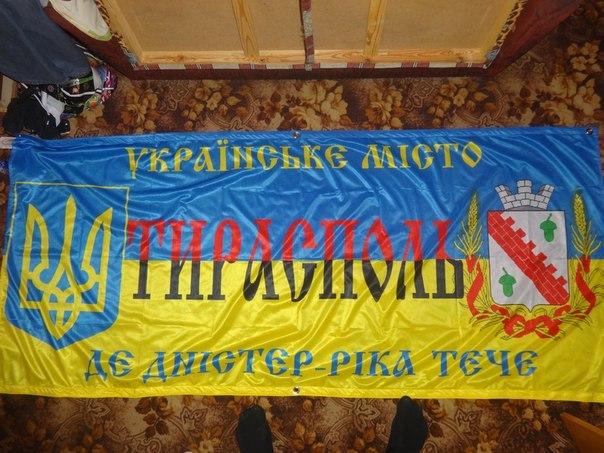 Украинский Тирасполь