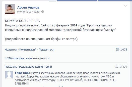 Аваков_Беркут