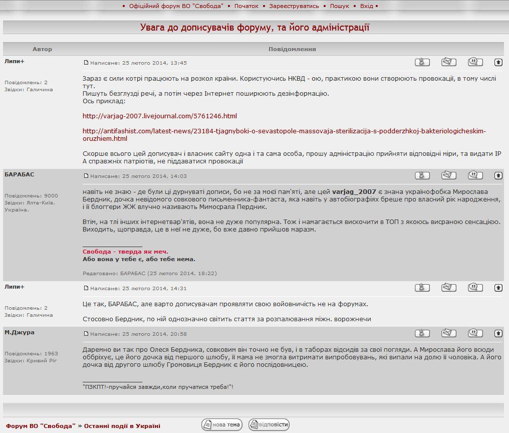 FireShot Screen Capture #2905 - 'Форум ВО _Свобода_ __ Перегляд теми - Увага до дописувачів форуму, та його адміністрації' - www_forum_vosvoboda_info_viewtopic_16186_php