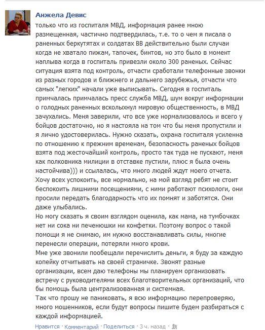 Госпиталь_Беркут