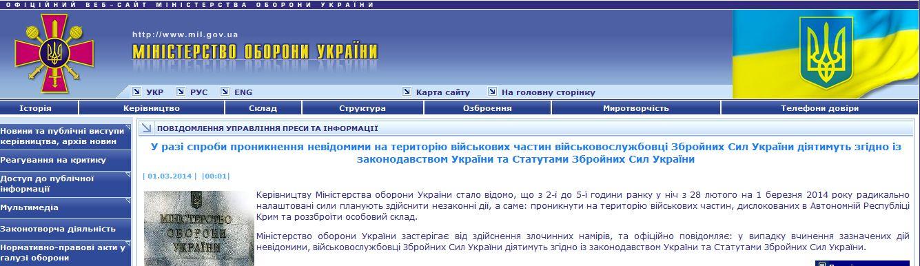 МО Украины