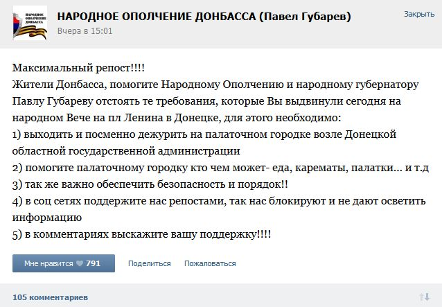 FireShot Screen Capture #2938 - 'НАРОДНОЕ ОПОЛЧЕНИЕ ДОНБАССА (Павел Губарев)' - vk_com_polkdonbassa_w=wall-67059574_831