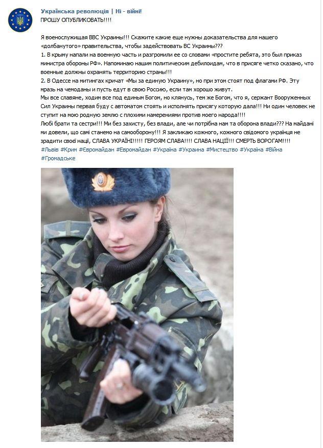 Военнослужащая
