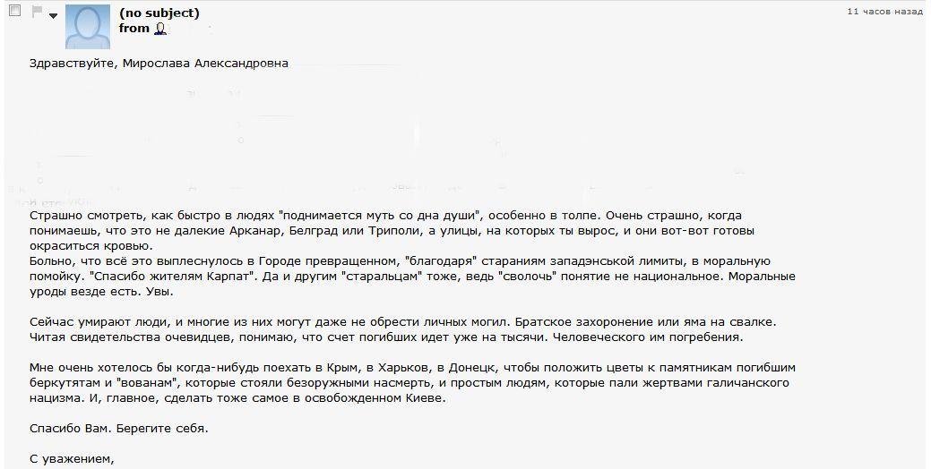 Письмо из Западной Украины