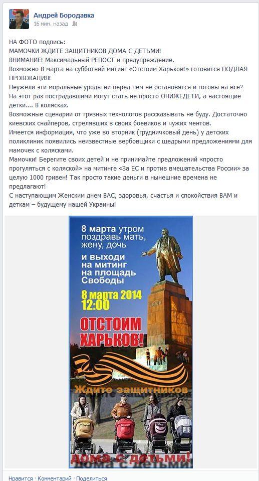 Харьков_Дети