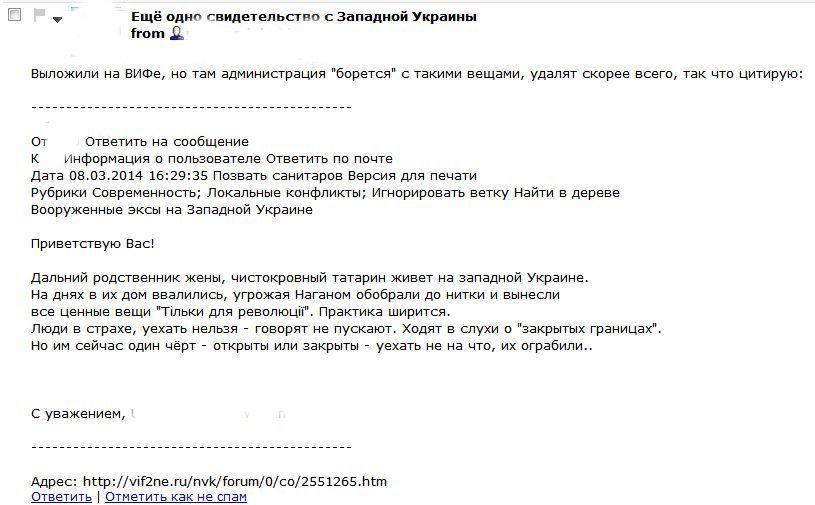 Еще одно свидетельство с Западной Украины