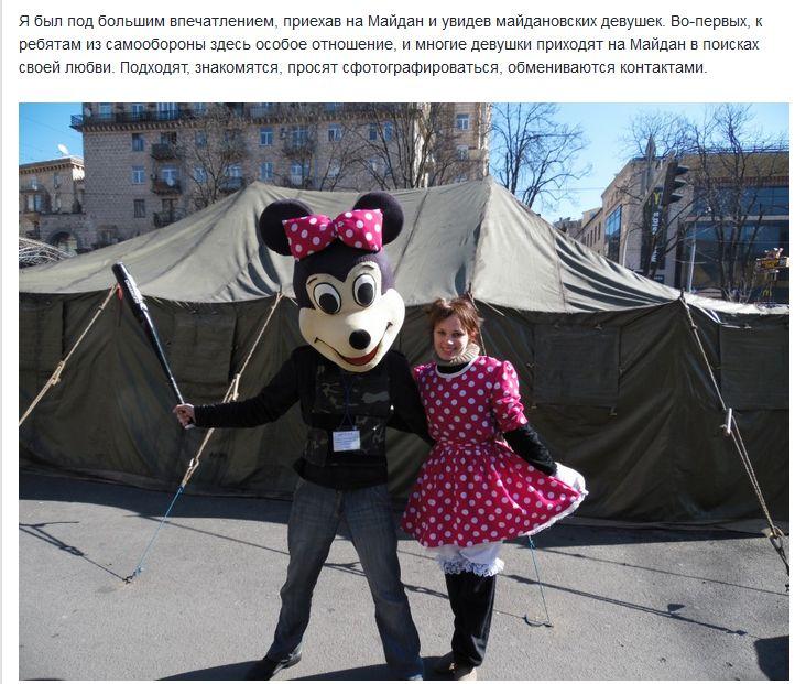 Майдан_Торжество демократии_