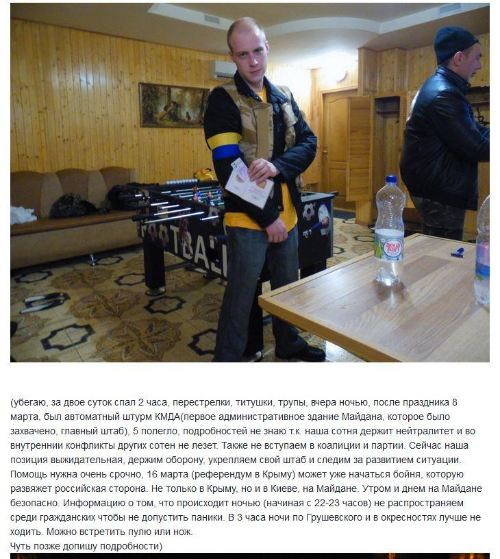 Майдан_Торжество демократии_1