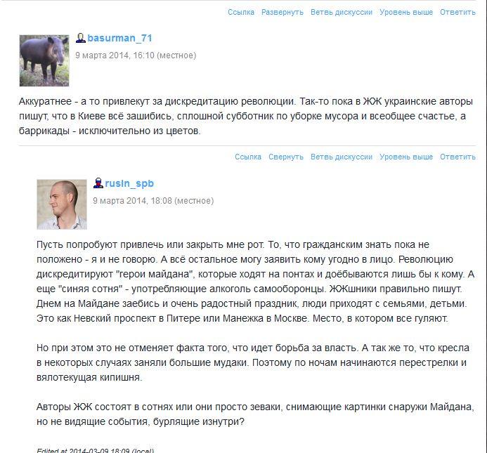 Майдан_Торжество демократии_3