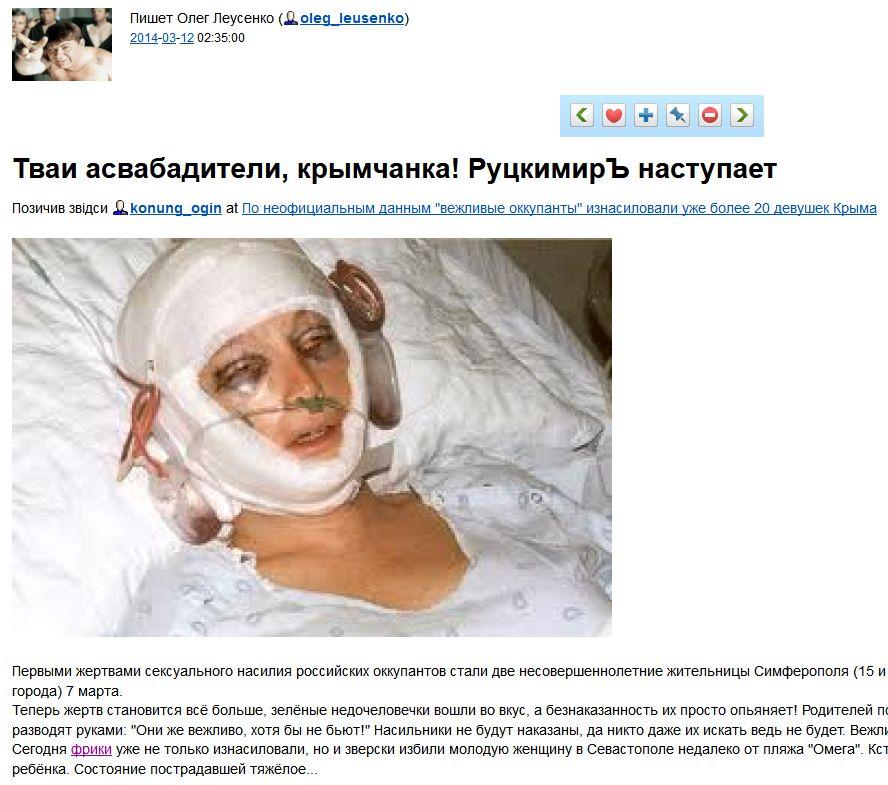 Изнасилование русскими