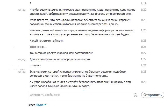 Скайп_1