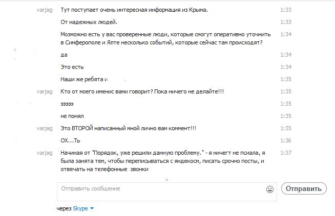 Скайп_2