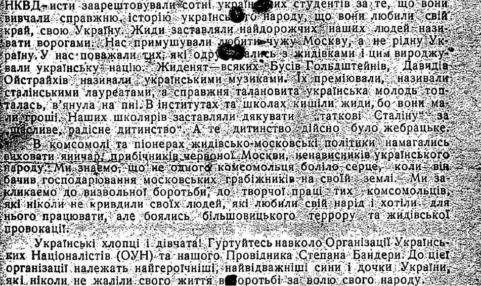 Листовка ОУН-м_2
