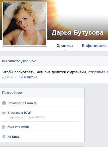 Бутусова