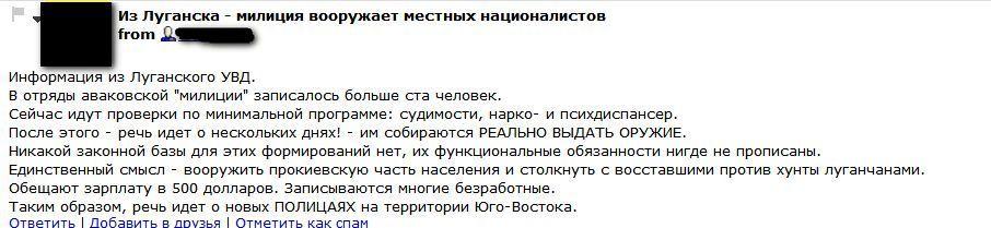 Луганск_ПРовокация