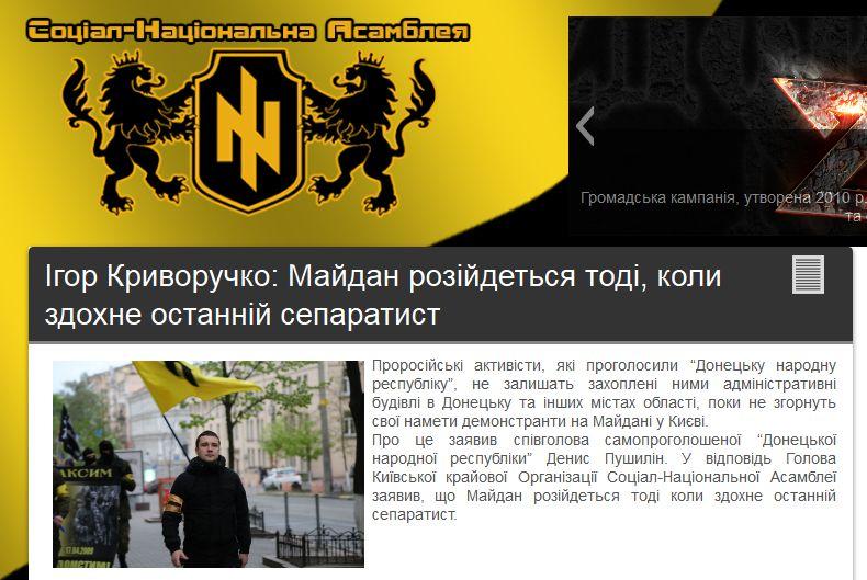 FireShot Screen Capture #3066 - 'Соціал-Національна Асамблея - Ігор Криворучко_ Майдан розійдеться тоді, коли здохне останній сепаратист' - snaua_info_igor-krivoruchko-maydan-roziydetsya-todi-koli-zdohne-ostanniy-separat