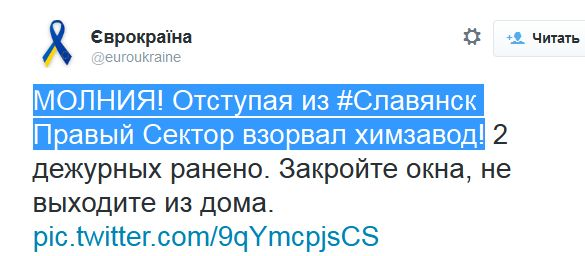ПС_Славянск