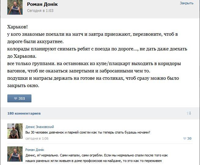 Харьков_Одесса