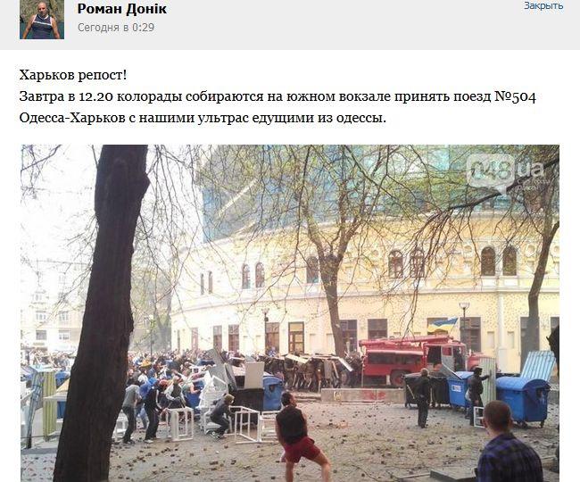 Харьков_Одесса1