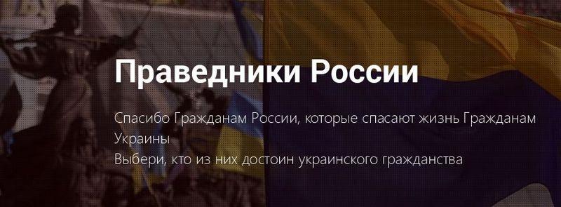 Праведники России_1