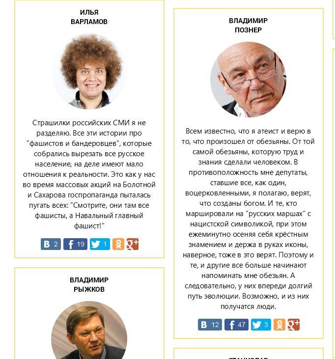 Праведники России_4_1