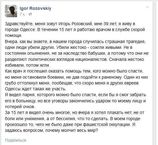 Врачи_Одесса