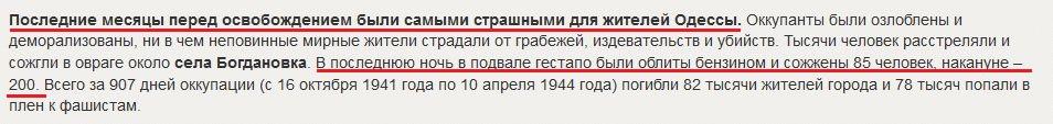Одесса_Фашисты