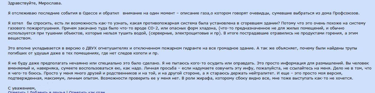 Газ_Одесса
