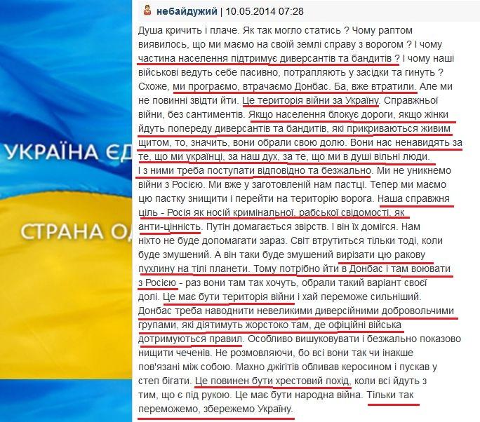 Украина едина_Крестовой поход