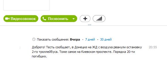 Донецк_взорвали остановку