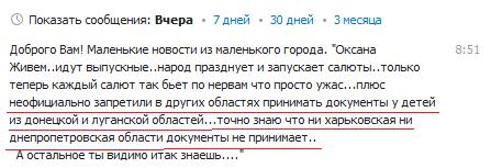 Образование Донецк