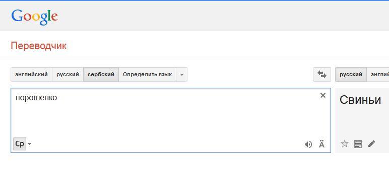 порошенко по сербски