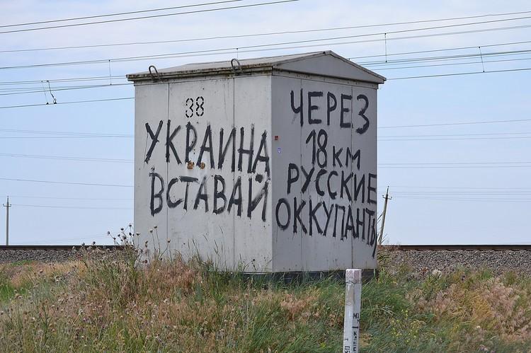На въезде в Крым