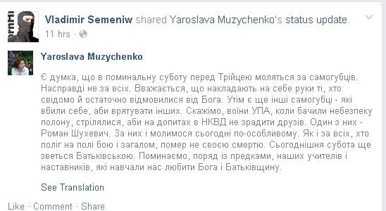 Шухевич - самоубийца