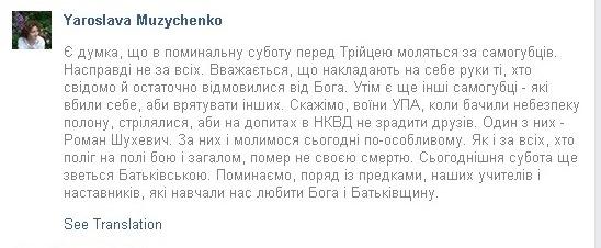 Шухевич - самоубийца_cr