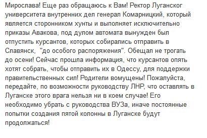 Луганск_курсанты
