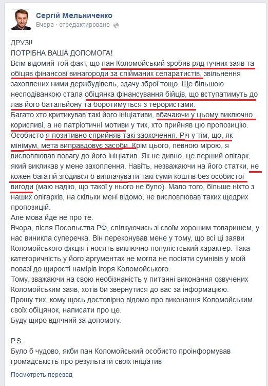 КУПР_Коломойский