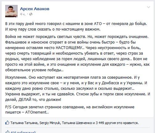 Аваков_Убийство - искупление