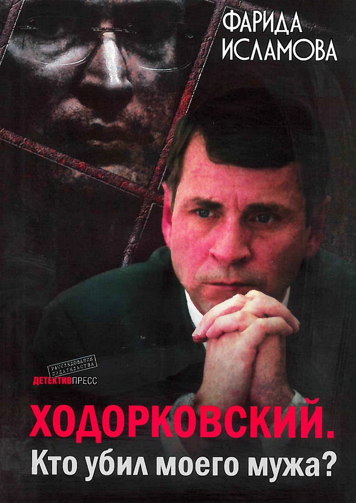 Ходорковский- книга1
