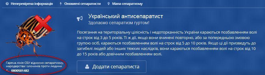 Антисепаратист_1-