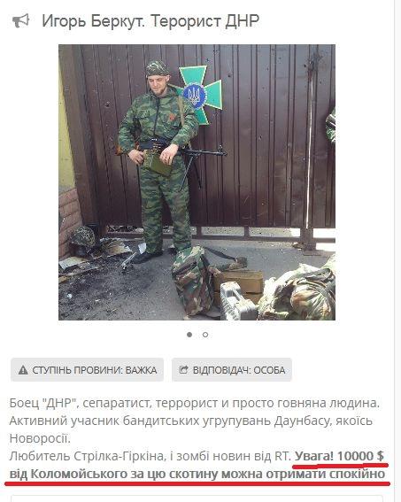 Антисепаратист_3
