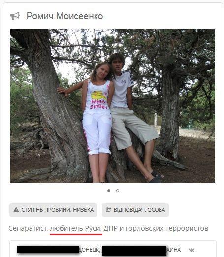 Антисепаратист_4