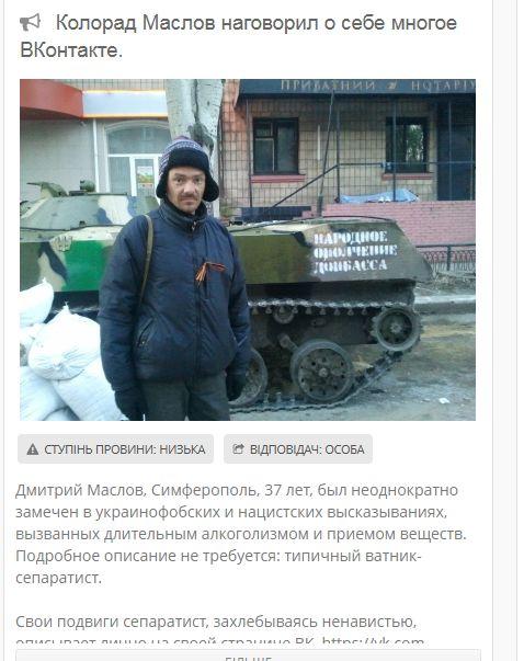 Антисепаратист_10