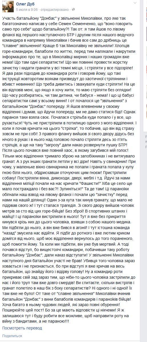 Каратели_Признание_cr