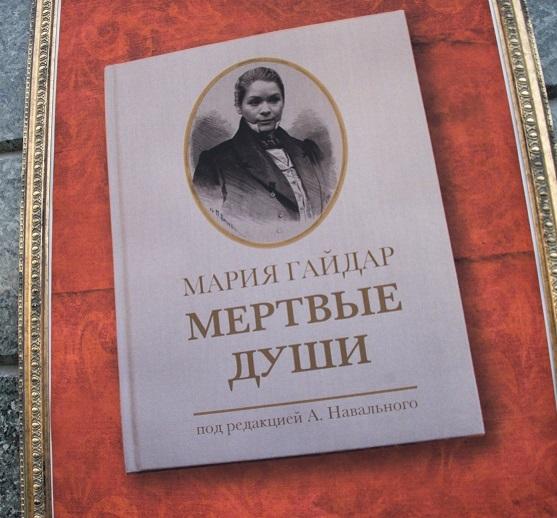 Маша Гайдар 2