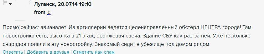 луганск 2